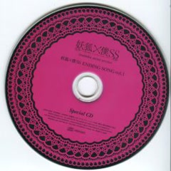 Inu x Boku SS Ending Song Vol.1