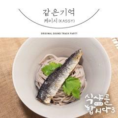 Let's Eat! 3 OST Part.7