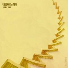 Sunny Again Tomorrow OST Part.6
