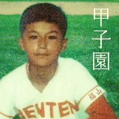 Koshien - Masaharu Fukuyama