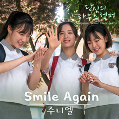 Your House Helper OST Part.5 - JUNIEL