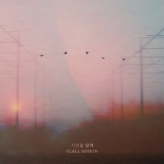 A Poem a Day OST Part.13 - Ulala Session