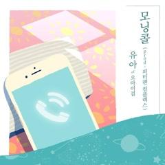 Wake Up Call (Single) - YooA (Oh My Girl)