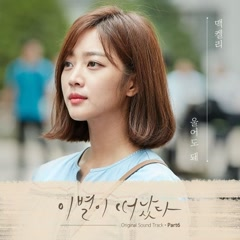 Goodbye to Goodbye OST Part.6 - Mackelli
