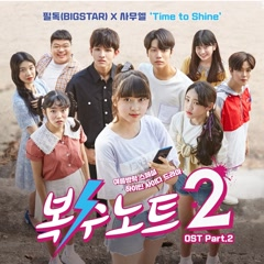 Revenge Note2 OST Part.2