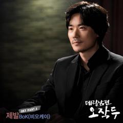Husband Oh Jak-du OST Part.2