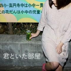 Kimi to Ita Heya - Kudo-chan