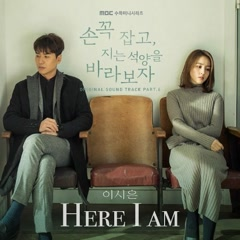 Let's Hold Hands Tightly and Watch The Sunset OST Part.6 - Lee Si Eun