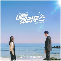 Terius Behind Me OST Part.5