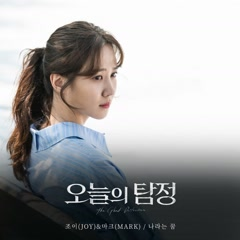 The Ghost Detective OST Part.6 - Joy, Mark