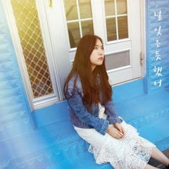 I Forgot You (Single) - Kim Jae Hee
