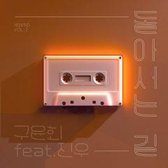 Rewind Vol.2 (Single) - Gu Yoon Hoe