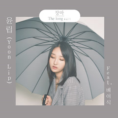 The Long Rain (Single) - Yoon Lip