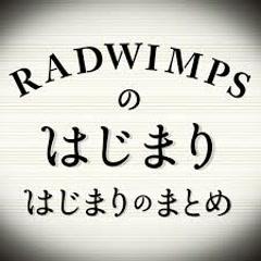 RADWIMPS no Hajimari Hajimari no Matome - RADWIMPS