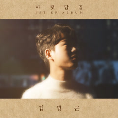 Under Wall Road (EP) - Kim Young Geun