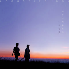 First Step (Single) - Acousticology