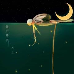 Chiếc Dù Màu Xanh / 蓝色降落伞 (Single) - Châu Thâm