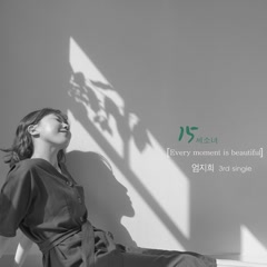 Every Moment Is Beautiful (Single) - Eom Ji Hee