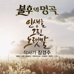 Immortal Song (Singing The Legend)