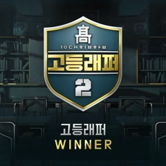 High School Rapper 2 Winner - HAON