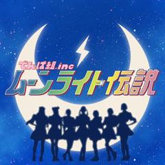 Moonlight Densetsu - Dempa Gumi.inc