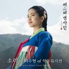 Mr. Sunshine OST Part.4 - Lee Soo Hyun