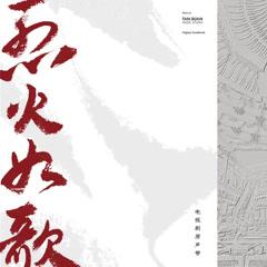 Liệt Hỏa Như Ca OST - Various Artists