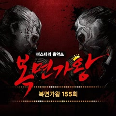 King Of Masked Singer EP.155