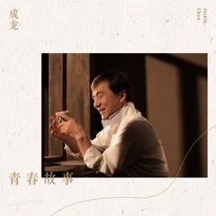 Câu Chuyện Thanh Xuân / 青春故事 - Thành Long