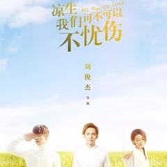 Lương Sinh Liệu Đôi Ta Có Thể Ngừng Đau Thương OST - Various Artists