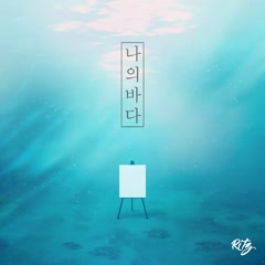 My Ocean (Single)