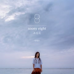 Soony Eight : Sogil Flower - Jang Pil Soon