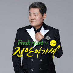 Fresh Start (EP) - Jin Sung