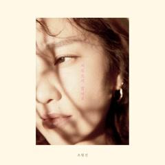 Take It Slow (Single) - Joe Won Sun