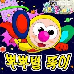 Learn Along With Smart Kids School On MBC Ttogi From The PPU PPU Star - Smart Friends