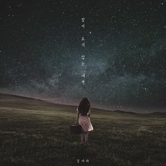Dawn That Does Not Sleep (Single)
