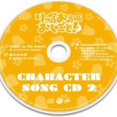 Ryuo no Oshigoto! Character Song CD 2