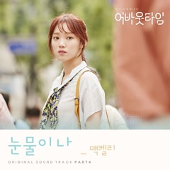 About Time OST Part.4 - Mackelli
