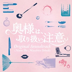 Okusama wa, Toriatsukai Chui Original Soundtrack