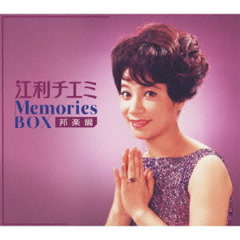 Eri Chiemi Memories BOX (Hogaku Hen) CD4