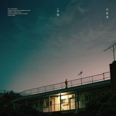 Present (EP) - Shin Yong Jae