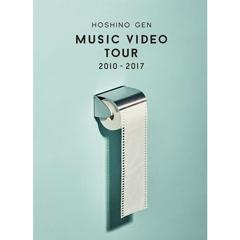 HOSHINO GEN MUSIC VIDEO TOUR 2010-2017