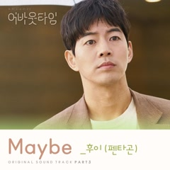 About Time OST Part.3 - Hui