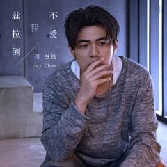 Không Yêu Tôi Thì Thôi / 不爱我就拉倒 (Single) - Châu Kiệt Luân