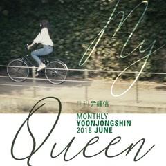 My Queen (Monthly Project 2018 June Yoon Jong Shin) (Single)