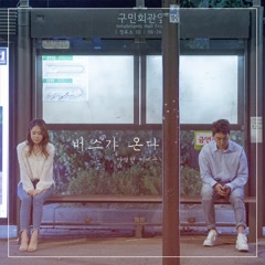 At The Bus Stop (Single)