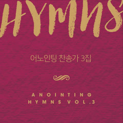Anthony Hymns 3 - Anointing