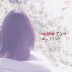 Spring, Without You (Single)