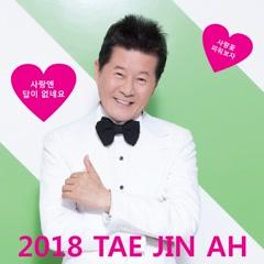 2018 Tae Jin Ah - Tae Jin Ah