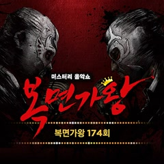King of Mask Singer EP.174 - Various Artists